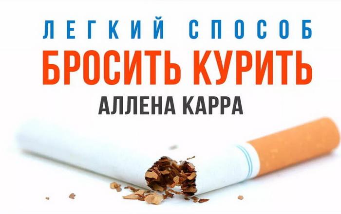 Как бросить курить раз и навсегда аллен карр видео
